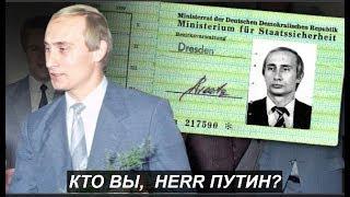 КТО ВЫ, Herr Путин ?   №970