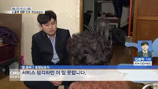 [대전뉴스] 파출부 취급 받는 요양보호사… 노동권 사각…