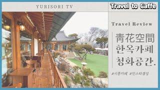 [시흥여행] 이색 한옥카페 청화공간 솔직리뷰 / 이색카…