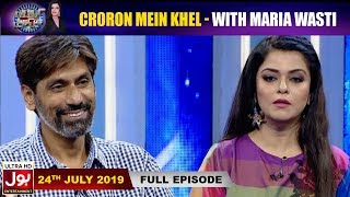 Croron Mein Khel With Maria Wasti | 24th july 2019 | Maria Wasti Show | BOL Entertainment