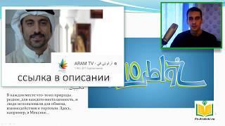 Учим арабский по ТВ. Практика продолжающим обучение.