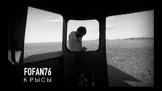 FOFAN76 - КРЫСЫ