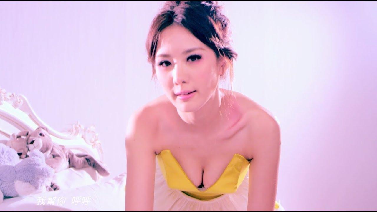 安心亞 - 呼呼 官方完整MV (Official Music Video) - YouTube