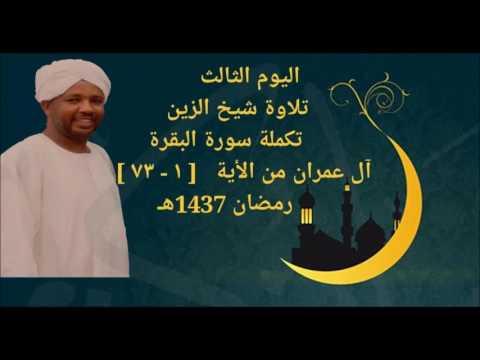 اليوم الثالث من التراويح رمضان 1437هـ Beautiful  from Taraweh pray Alzain Mohammed Ahmed