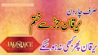 yarkan ka ilaj   hepatitis ka desi illaj in urdu in just 4 days   health and beauty tips