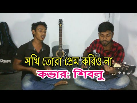 Shoki tora prem korio na | Bangla Folk Song | Vocal Shiblu | Cover Shimantohin Band