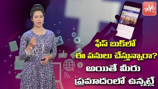 Things You Should Never Share On Facebook | Best Facebook Security Settings In Telugu