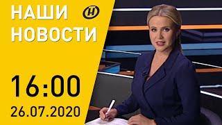Наши новости ОНТ уборочная 2020 в Беларуси ЧМ по мини футболу среди незрячих события в мире