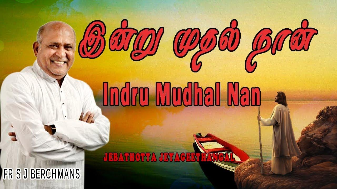 Indru Mudhal Nan    Lyrics Video   Tamil Jesus Song   Fr S J Berchmans