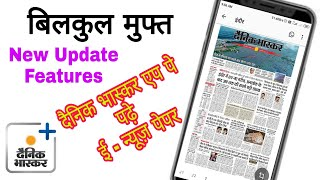 How to Read News Paper in Hindi | Dainik Bhaskar App Updated with New Features | Multiple ideas screenshot 5