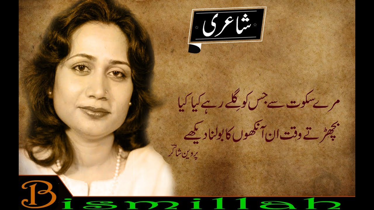 Parveen Shakir-Bakht se koi shikayat hai   With lyrics   Best Urdu ...