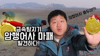 [도깨비] 금속탐지기 도중에 조선시대