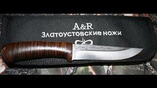 нож от АиР