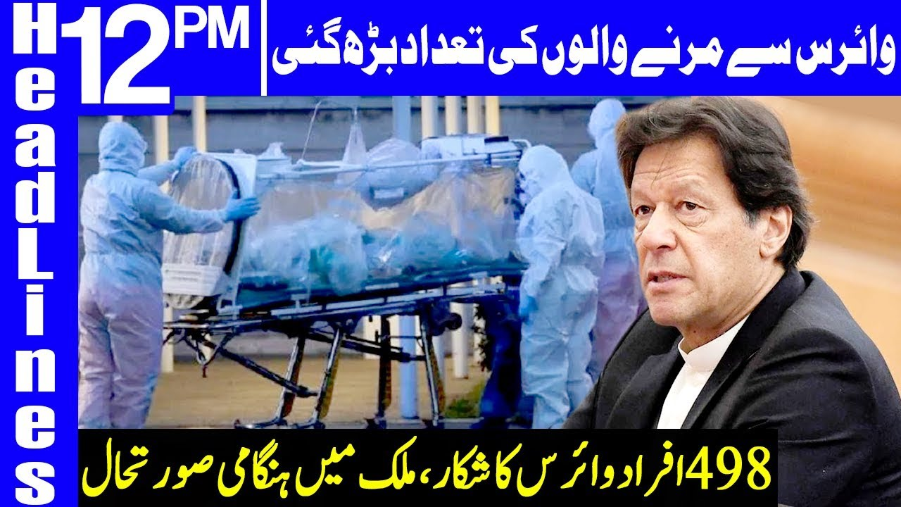 Corona virus death toll rises in Pakistan | Headlines 12 PM | 21 March 2020 | Dunya News