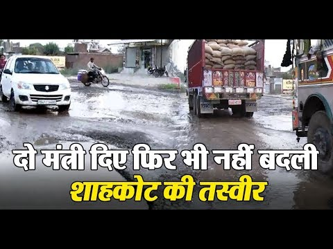 shahkot bypoll :- This is the biggest problem of Shahkot