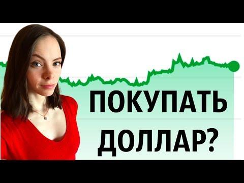 Курс доллара на сегодня. Покупать ли доллар сегодня?