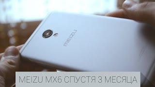 Meizu MX6 в 2017 (Мнение спустя 3 месяца использования)