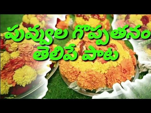 Theerokka puvvula Bathukamma video song...