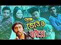 New Bangla Funny Video | Video Fash | New Video 2019 | Dr Lony Bangla Fun