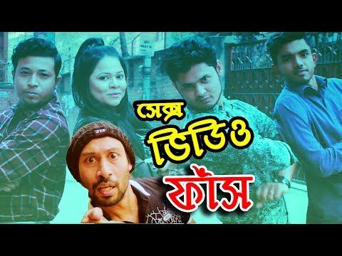 New Bangla Funny Video   Video Fash   New Video 2019   Dr Lony Bangla Fun