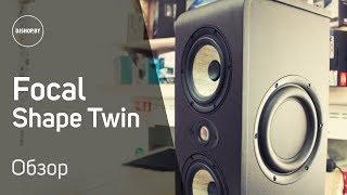 focal Shape Twin Обзор и тест звука. Sound Сheck