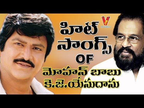 Superhit Musical Hits of Yesudas And Mohan Babu | Telugu Video Songs Jukebox | V9 Videos