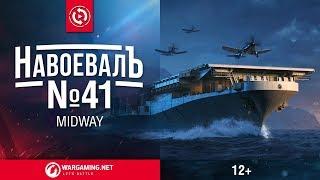Midway. «НавоевалЪ» №41 [World of Warships]