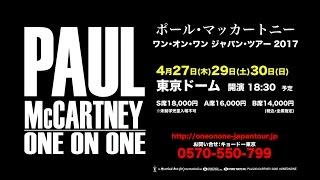 ポール・マッカートニー ワン・オン・ワン ジャパン・ツアー2017 日時:...