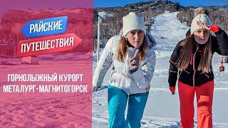 Горнолыжный курорт Металург Магниторогорк Куда поехать на Новый Год 2021 Отдых в России зимой