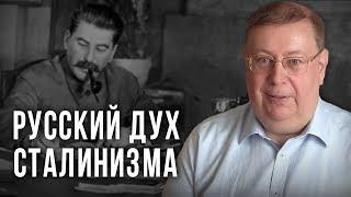 Русский дух сталинизма. Александр Пыжиков