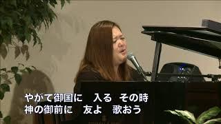 「我が国籍は天にある」井澤ファミリー 2018年5月13日大和カルバリーチャペル第三礼拝特別賛美