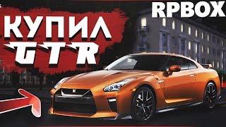 Покупка нового Nissan GTR, новые винилы для ГТР на РП БОКС   #92 RP BOX🔞