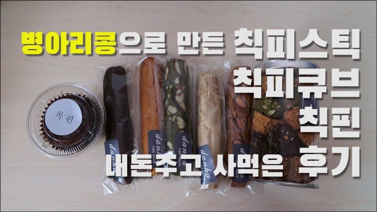 병아리콩으로 만든 다이어트 간식 후기 - 칙피스틱/칙피큐브/칙핀