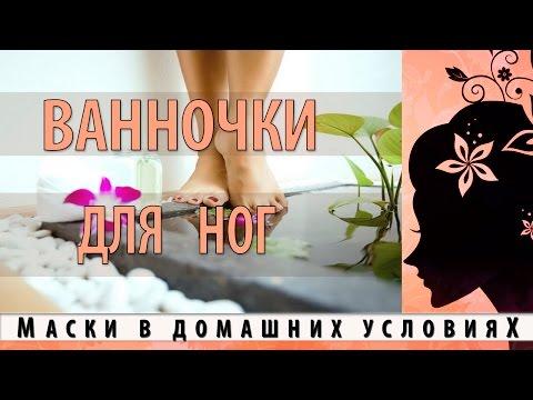Как принимать ванночки для ног с содой для легкости