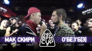 140 BPM CUP: МАК СКИРИ X О