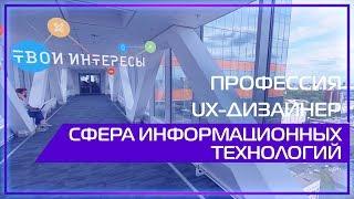 Видео 360 | Профессия UX-дизайнер. Сфера информационных технологий