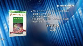 NHK連続テレビ小説 『ひよっこ』主題歌。1964年に開催された東京オリン...