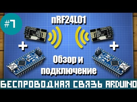 Arduino and nRF24L01. Wiring and wireless control by Arduino