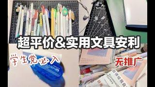 【超平价文具安利】学生党必备的高性价比文具 笔 便签本 活页本 胶棒 无推广