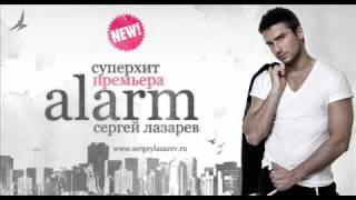 Скачать СЕРГЕЙ ЛАЗАРЕВ SERGEY LAZAREV ALARM NEW SINGLE