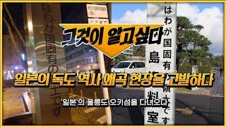 일본의 역사 왜곡 그것이 알고싶다! 다케시마의 날 1편,  일본의 독도 역사 왜곡 현장을 고발하다