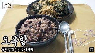 """'잴스키친'  - 정월대보름 """"오곡밥""""…"""