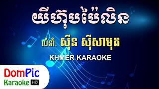 យីហ៊ុបប៉ៃលិន ស៊ីន ស៊ីសាមុត ភ្លេងសុទ្ធ - Yi Hob Pai Lin Sin Sisamuth - DomPic Karaoke
