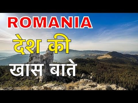 ROMANIA FACTS IN HINDI || काले जादू का  देश  || ROMANIA IN HIND ROMANIA CULTURE AND TRADITIONS
