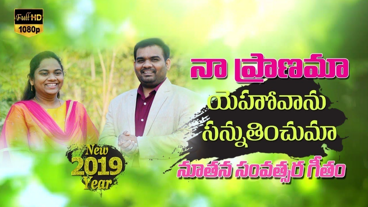 నా ప్రాణమా|Happy New Year 2019 Song |KyRatnam|Snigdha Ratnam|David Varma|Jesus Telugu Songs