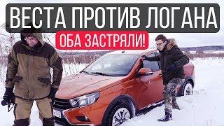 ВЕСТА АМТ vs ЛОГАН CVT 2019