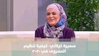 كيفية تنظيم المصروف في 2020 -  سميرة كيلاني