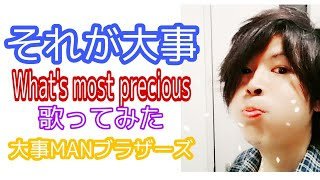 それが大事 #What'smostprecious #大事MANブラザーズ.