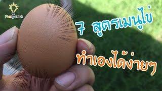 7 สูตรเมนูไข่ สูตรอาหารเช้าที่ทำง่ายและรวดเร็ว Funny Trick