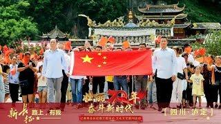 [壮丽70年 奋斗新时代]朗诵《七律·长征》 朗诵者:倪大红 张国强  CCTV综艺